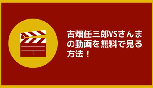 古畑任三郎VSさんまの動画を無料で見る方法|全シリーズ一気に楽しもう!