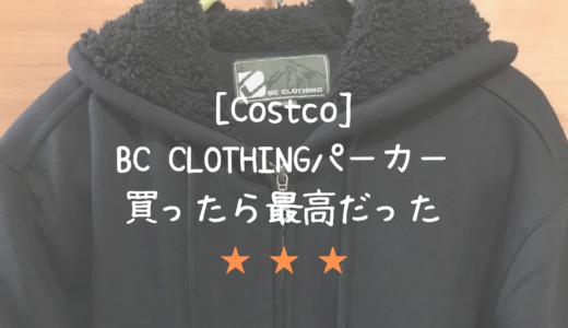 【Costco】コストコでBC CLOTHINGパーカー買ったら最高だった