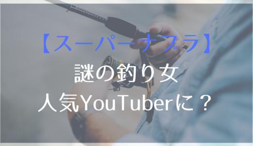 女性YouTuber【スーパーナブラ】とは?顔出しあり?謎のつりおんな