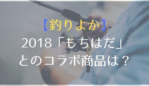 """【釣りよか】2018""""もちはだ""""コラボは何?2017商品はまだ買える?"""
