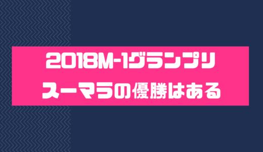 「スーパーマラドーナ」2018M-1グランプリの優勝はアリ?