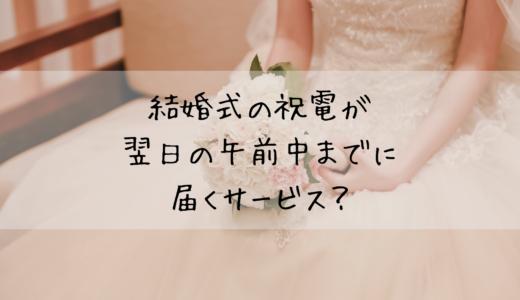 結婚式の祝電が翌日の午前中までに届くサービスはある?
