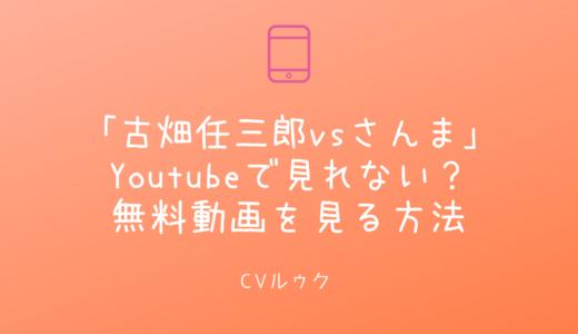 古畑任三郎vsさんまはYoutubeで見れない?無料動画を見る方法