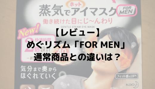 【レビュー】めぐリズム FOR MEN(フォーメン)違いは何?