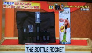 さんまベストバイ第8位ボトルロケット