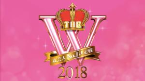 2018女芸人No_1決定戦_THE_Wもつまらなかった
