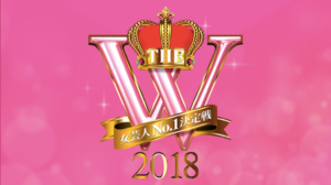THE_W_2018_阿佐ヶ谷姉妹の成績
