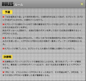 IPPONグランプリ審査ルール