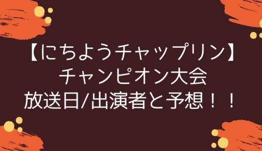 【にちようチャップリン】2018チャンピオン大会出演芸人は?優勝予想も!