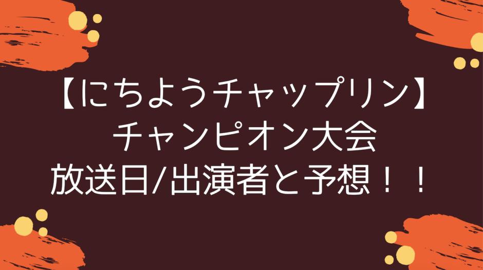【にちようチャップリン】チャンピオン大会はいつ?出演芸人は?優勝予想!