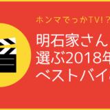 【さんま】が選ぶ2018年ベストバイ【ホンマでっか!?TV】8商品をランキング!
