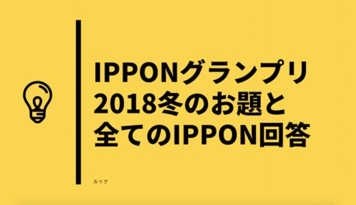 IPPONグランプリ2018冬のお題と回答