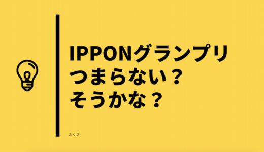 【IPPONグランプリ】はつまらない?2018冬は?理由&僕の感想