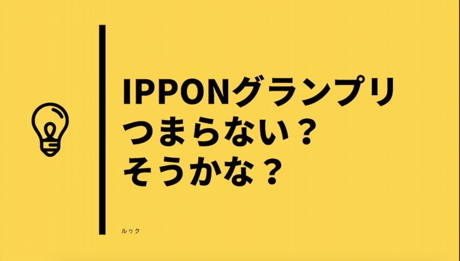 IPPONグランプリ_つまらない_僕の感想