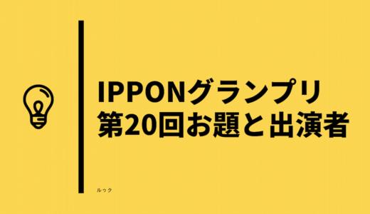 【IPPONグランプリ2018冬】お題は?出演者は?「浜田はどうなると死ぬ…(笑)」