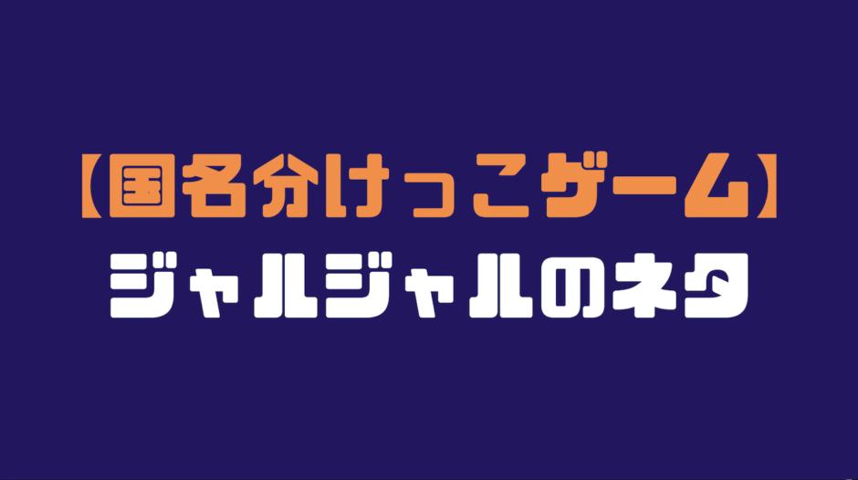【ドネシア、ゼンチン】国名分けっこゲームは何が面白い?【動画】ジャルジャル