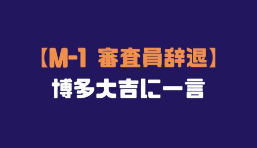 【2018M-1】博多大吉が審査員を辞退した理由。僕「それでいい」