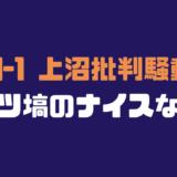 塙ブログのコメント