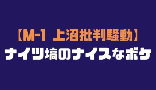 【ナイツ塙】久保田と武智にブログでコメント。感想「やはり塙は面白い」