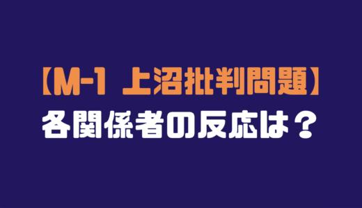 【2018M-1】上沼暴言騒動、松本人志のコメント他まとめ「ページ数多いよww」
