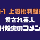 上沼批判騒動に対する岡村隆史のコメント