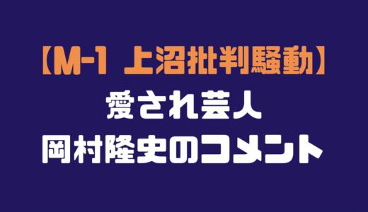 【2018M-1】「岡村隆史」上沼恵美子・批判騒動へのコメントと僕の感じ方