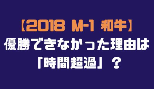 【和牛】漫才 2018M-1で優勝できなかった理由「ネタ時間超過」?