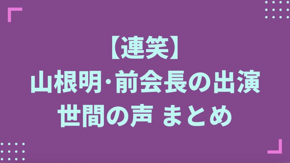 フジテレビ【連笑】山根前会長が出演「世間の声・まとめ」