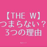 【THE W】はつまらない?Aマッソがゆりやんに負けて残念すぎた【2020】の感想