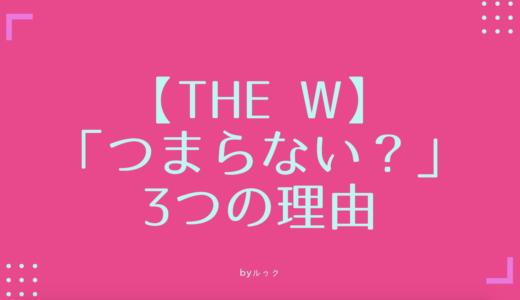 【女芸人No.1決定戦 THE W】はつまらない?3つの理由 「2019」は改善?