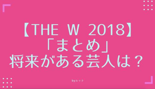 【THE W 2018】まとめ 僕が将来を期待する女芸人は「ゆりやん」?
