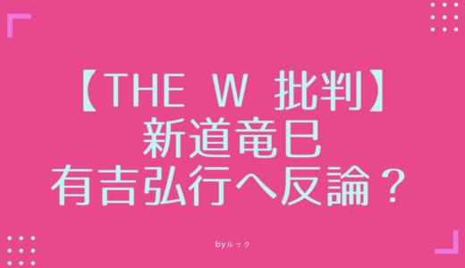 【THE W 2018】批判を巡り、新道竜巳(馬鹿よ貴方は)が有吉に「反論」!