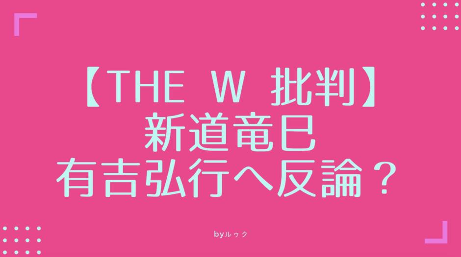 【THE W 批判】批判を巡って新道辰巳が有吉弘行へ反論