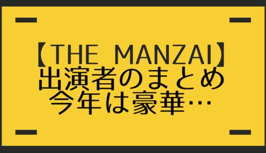 【THE MANZAI 2018】出演者まとめ。とろサーモンも?感想「今年は面白いぞ!」