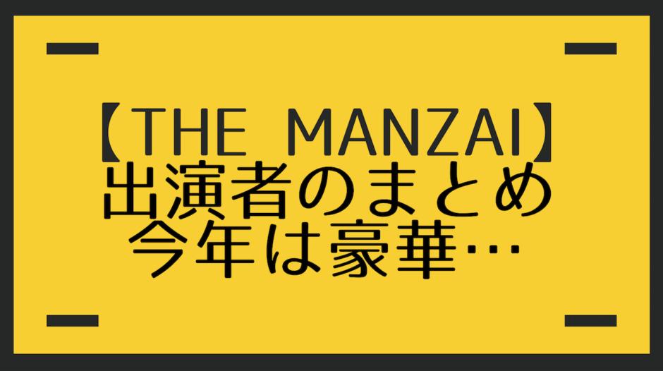 the-manzai-2018-matome