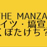 notes-comedy-themanzai2018-hanawa-kubotakechi
