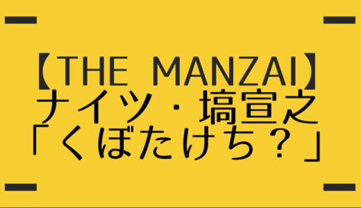 【THE MANZAI 2018】ナイツ塙宣之は「くぼたけち」ネタを披露するのか?