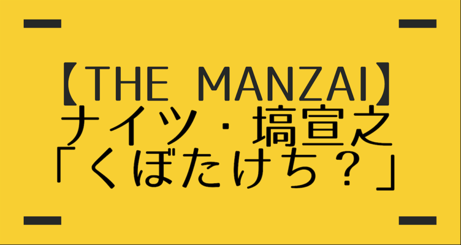 notes-comedy-themanzai2018-hanawa-kubotakechi