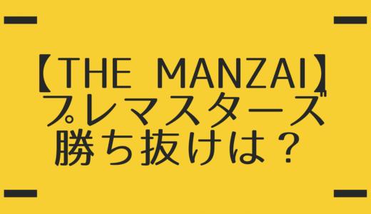 【THE MANZAI 2018】プレマスターズ 感想と予想 出場は「和牛」?「ミキ」?