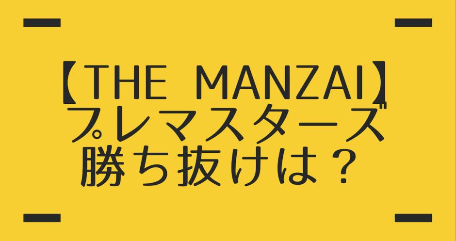 THE_MANZAIプレマスターズ出場できるのは