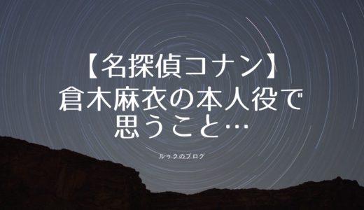 2019年1月『名探偵コナン』【倉木麻衣】が本人役で出演。僕の感想は?