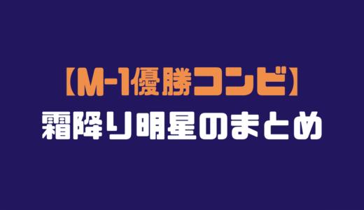 2018M-1王者【霜降り明星】まとめ 真のチャンピョンと呼べるか?