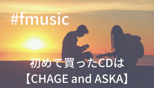 【30代】初めて買ったCDアルバム【CHAGEandASKA】の?#fmusic