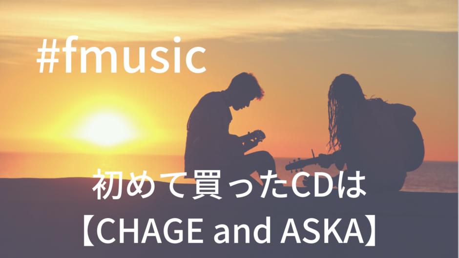 初めて買ったCD_CHAGEandASKA