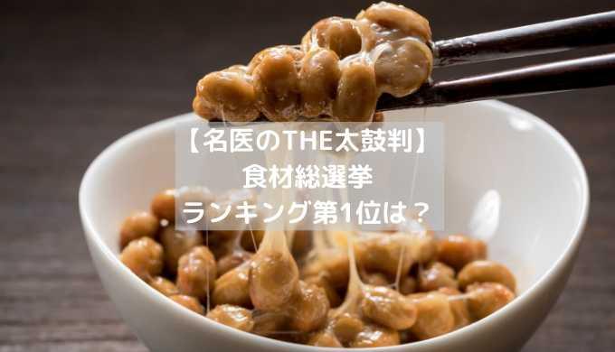 【名医のTHE太鼓判】食材総選挙2019「トップ10!」ランキング第1位は?