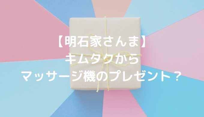 【明石家さんま】 キムタクから マッサージ機のプレゼント?