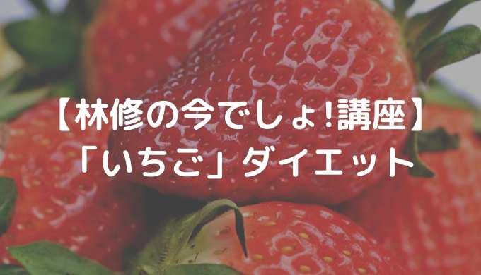 【林修の今でしょ!講座】「いちご」ダイエットの効果は?いちごタンニンとは?