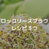 ブロッコリースプラウトのレシピ3つ|オススメの食べ方は?