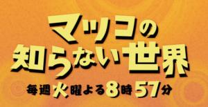 HY仲宗根泉が【マツコの知らない世界・新春SP】に登場