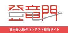 公募サイトー登竜門のイメージ画像